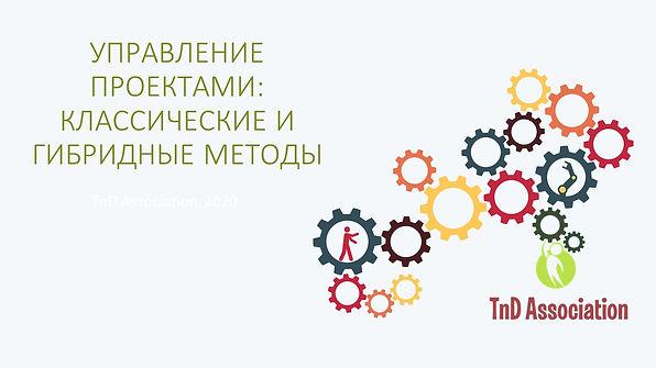 PM_2 дня Управляющая презентация.jpg