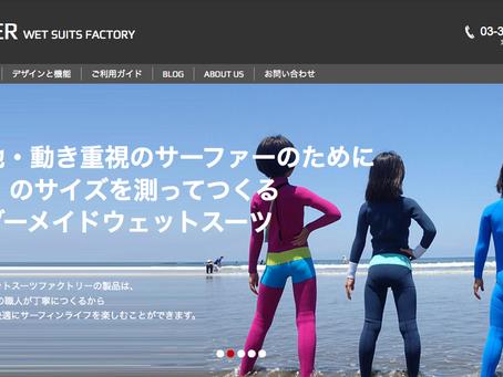オールダーウェットスーツファクトリーホームページ公開しました。