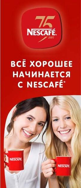 Ann-Kathrin_Burmann_Nescafe