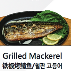 Grilled Mackerel Hot Plate