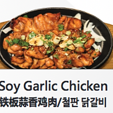 Soy Garlic Chicken Hot Plate
