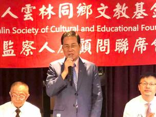 雲林同鄉文教基金會 第六屆 第六次 董監事、顧問聯席會議 關懷雲林子弟培育領導人才不遺餘力