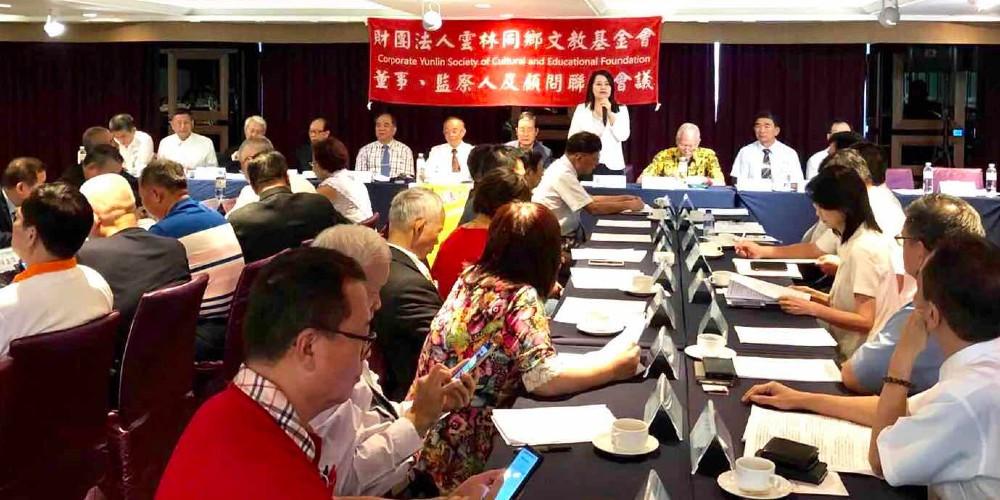 雲林同鄉文教基金會日前舉辦第六屆第六次董監事、顧問聯席會議,出席踴躍。