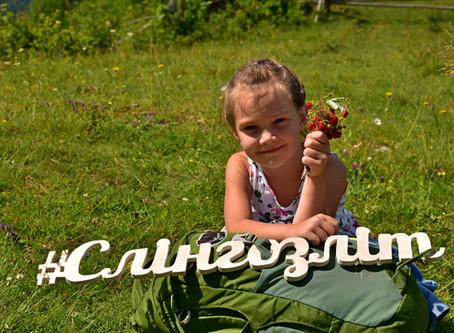 Слінгозліт в Карпатах. Відпочинок для батьків і дітей