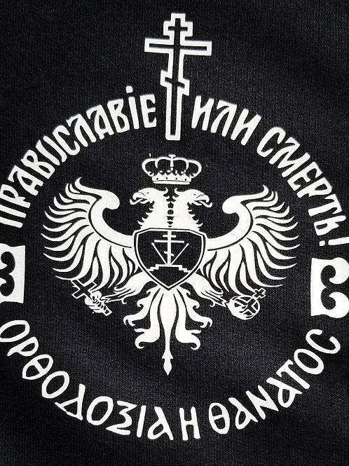 Byzantine Orthodoxy or Death T-Shirt