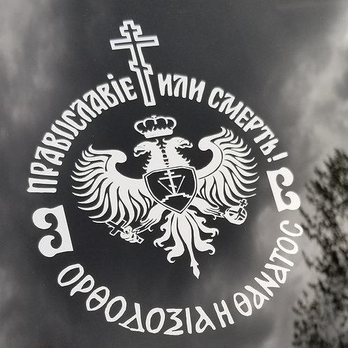 Byzantine Orthodoxy or Death Decal