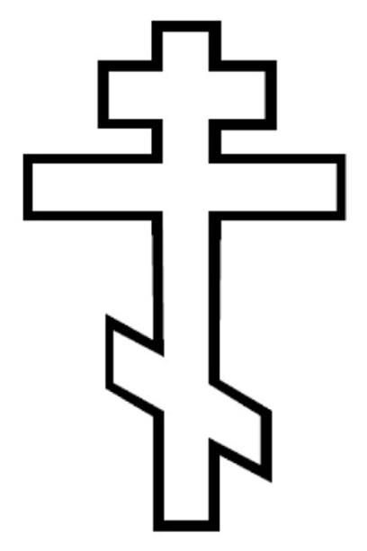 Orthodox Christian Three-Bar Cross