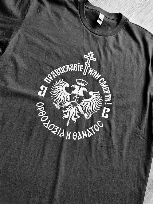 Orthodoxy or Death Long Sleeve