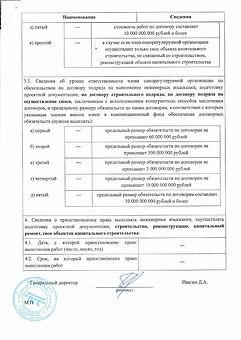 Выписка СРО ГРАС от 03.10.2019г_page-000