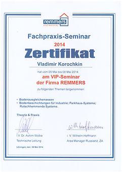 Сертификат Fachpraxis 2