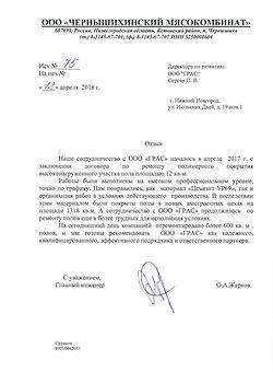 """Отзыв компании """"Кнауф гипс Дзержинск"""""""