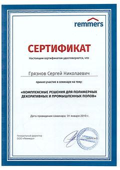 Грязнов ремерс 19.jpg