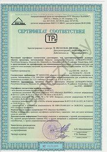 cemezit_flexy_sertificat.jpg