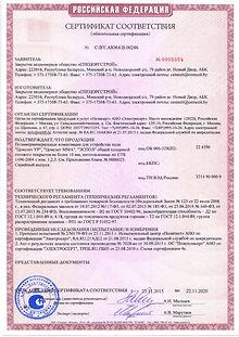 Сертификат Цемезит УР, Цемезит ММА, ЭСПО