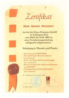 Сертификат Betonol и Epiterе