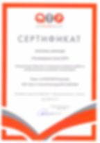 Сертификат QTR 2