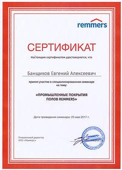 Сертификат специалиста Remmers 2