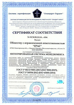 "ISO-9001.-ISO45001 Сертификат соответствия ""Стандарт-Гарант"" на русском"