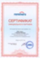 Сертификат официального партнера Remmers