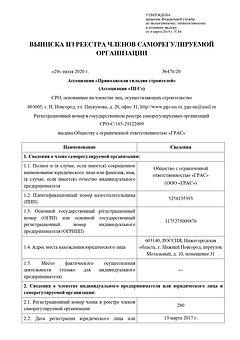 Выписка от 29.07.2020_page-0001.jpg