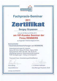 Сертификат Fachpraxis 1