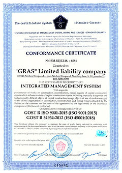 "ISO-9001.-ISO45001 Сертификат соответствия ""Стандарт-Гарант"" на английском"