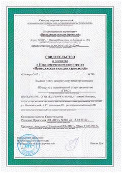 Участие компании Грас в СРО, свидетельство