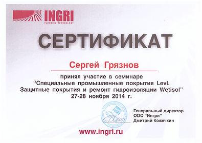 Сертификат Levl 2
