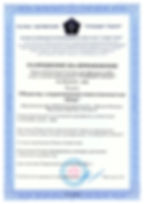 """ISO-9001.-ISO45001 Разрешение на применение сертификата """"Стандарт-Гарант"""""""