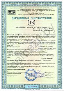 cemezit_ur_grunt_sh_sertificat-0.jpg