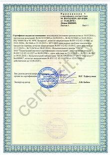 cemezit_ur_grunt_sh_sertificat-1.jpg
