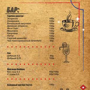 Меню нашего кафе 2021
