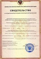 Св-во о регистрации некомерческой организации