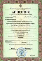 Лицензия автошколы Кабриолет Тамала