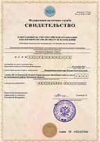 Свидетельство о постановке на учет ФНС