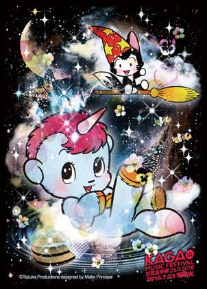 加賀温泉郷フェス2016×手塚治虫「ユニコ」コラボTシャツ デザイン&コラージュ