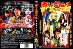 [DVD]燃えよ電エース 俺たちのアモーレ デザイン