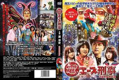 [DVD]電エース刑事 デザイン