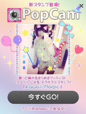 写真加工カメラアプリ【PopCam】スタンプデザイン