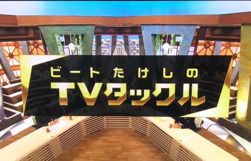 タックル出演TV