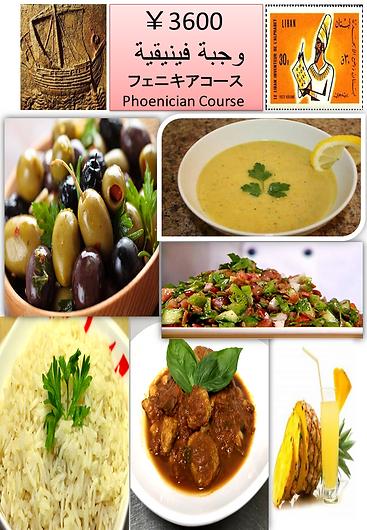 وجبة فينيقية photo2.png