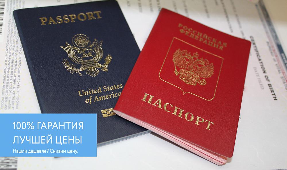Загранпаспорт РФ для новорожденных в США | Паспорт США для новорожденных