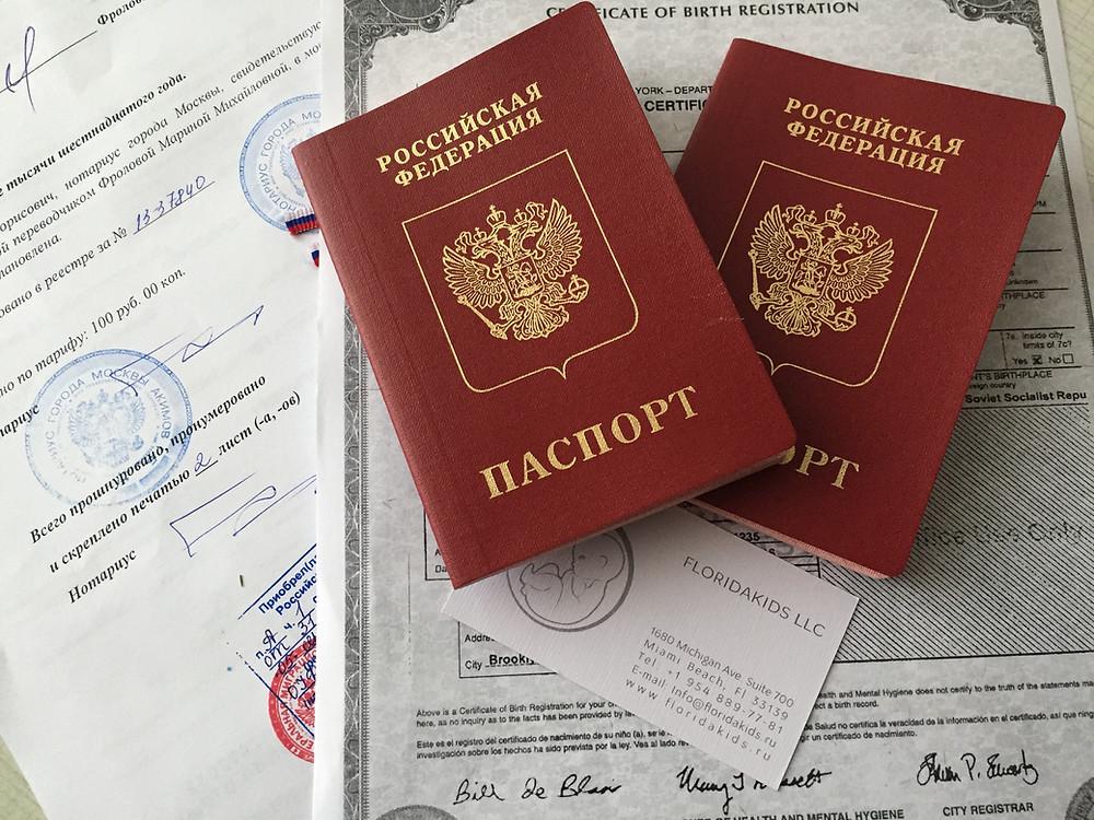 Загранпаспорт РФ новорожденным в США