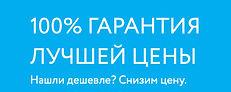 Загранпаспорт РФ гарантия лучшей цены.jp