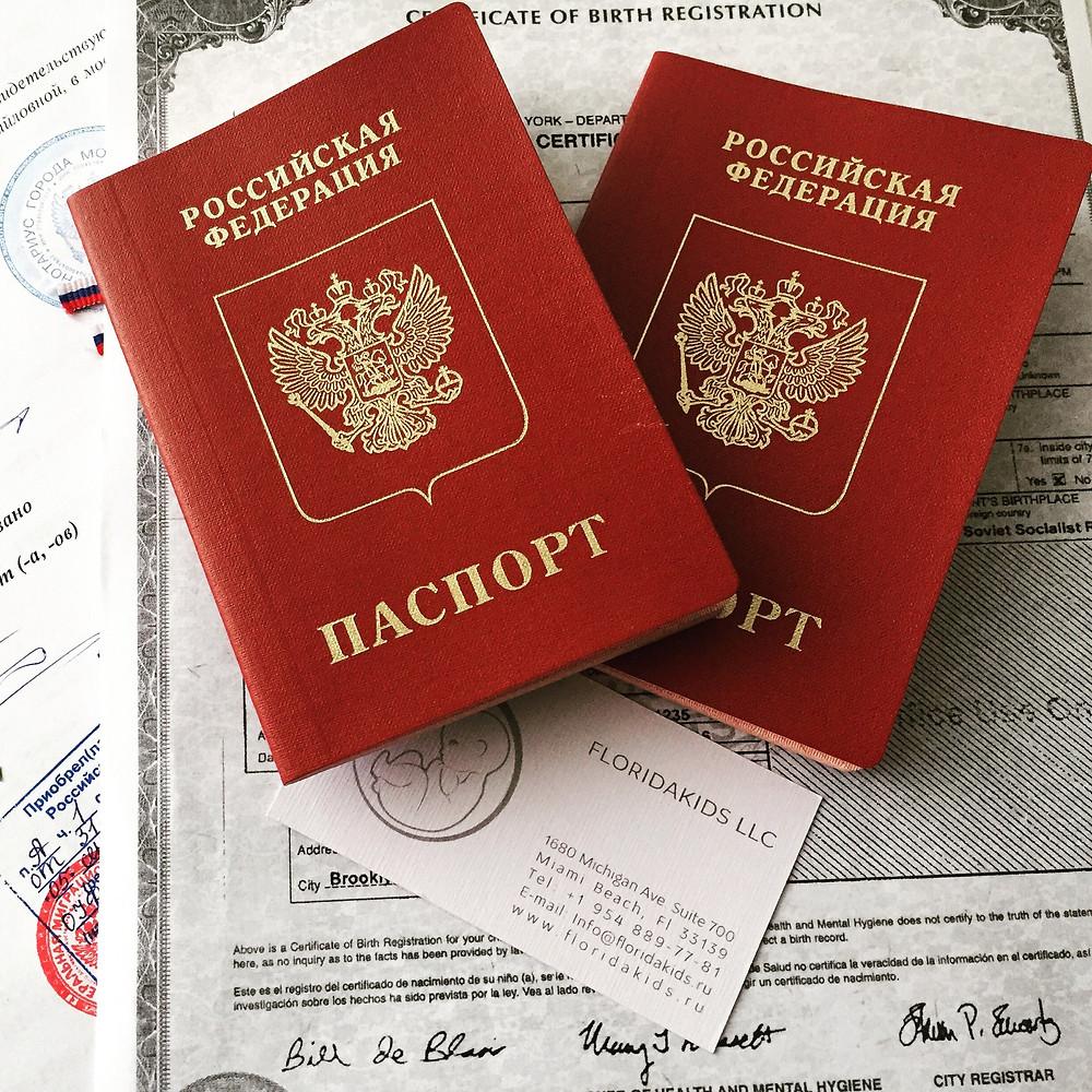 Документы новорожденным в США - загранпаспорт и гражданство РФ
