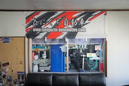 Taniguchi-Automotive banner A