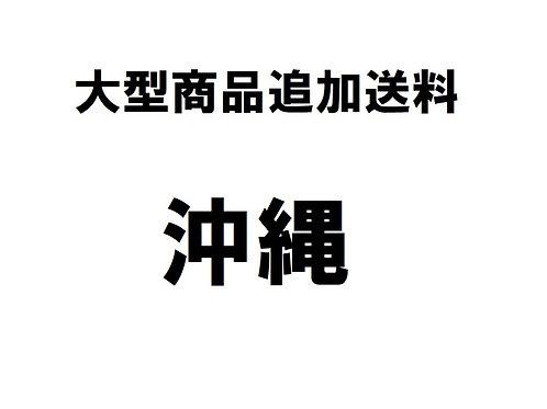 大型商品追加送料 沖縄県