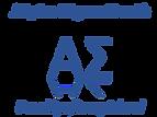 Alpha Sigma logo.png