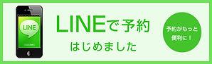 LINE 予約.jpg