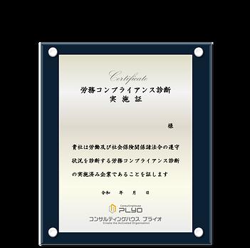コンプライアンス診断実施証.png